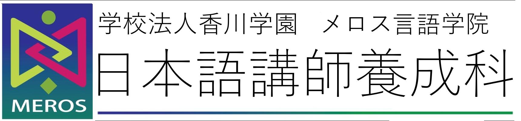 メロス言語学院 日本語教師養成科
